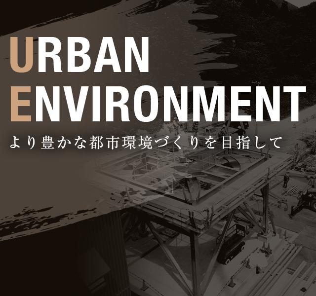 より豊かな都市環境づくりを目指して